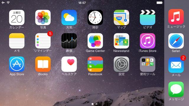 iPhone6 Plus横画面