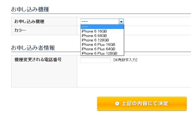 iPhone6予約.jpg