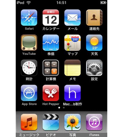 はじめてのiPhone6アプリ