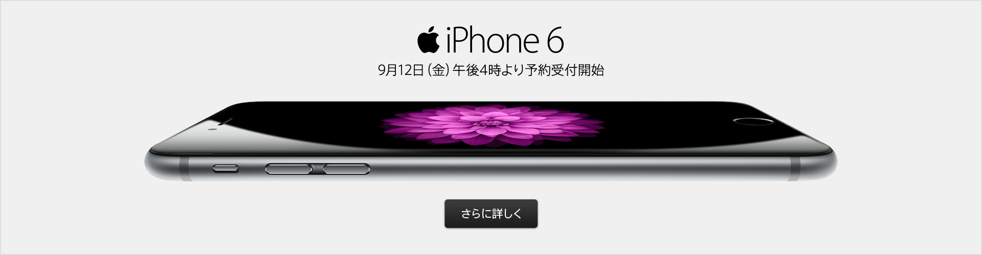 iPhone6タダで機種変更キャンペーン